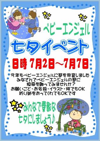 七夕 (342x480).jpg