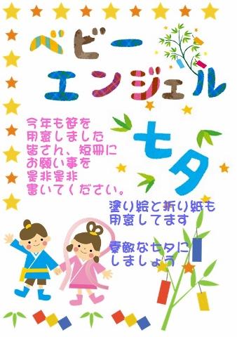 tanabata2017 (338x480).jpg